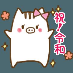 [LINEスタンプ] ゆるいの♡平成令和スタンプ