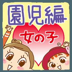 幼稚園&保育園(女の子編)くるりん&ママ!
