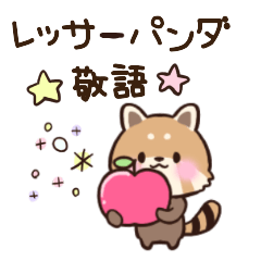 チビかわ♡レッサーパンダ♡スタンプ