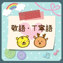 虎タロー&鹿ジロー【敬語・丁寧語メモ】
