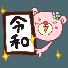 ピンクマの新元号 令和