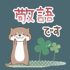 [LINEスタンプ] ほっこり☆敬語セット