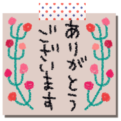 手書きメモ風マステなカラフル敬語スタンプ