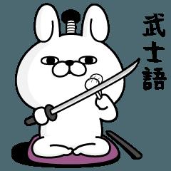 [LINEスタンプ] うさぎ100% 武士語 (1)