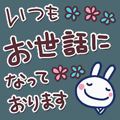 ほぼ白うさぎ18(敬語編3)