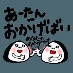 熊本弁のおにぎり3