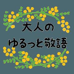 [LINEスタンプ] 大人のゆるっと敬語 (1)