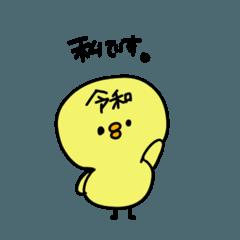元号令和ぴよ丸(2)