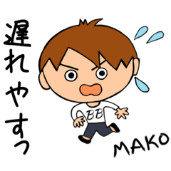 [LINEスタンプ] 滋賀MAKOのスタンプ