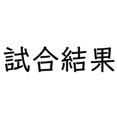 剣道試合結果・団体戦