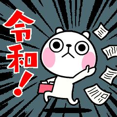 新元号の動く!令和スタンプ~クマ魂~