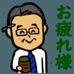 [LINEスタンプ] 笑顔の中高年サラリーマン1の画像(メイン)