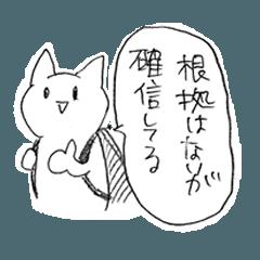ハッピーオタク代理猫3
