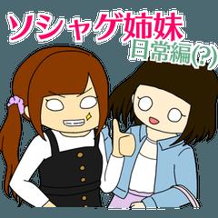 ソシャゲ姉妹(日常編)