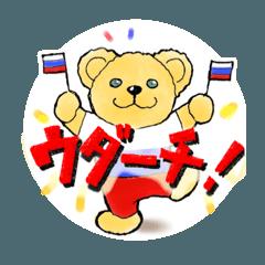 ロシアンくまくま(日本語版)