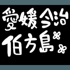 愛媛県今治市の伯方島