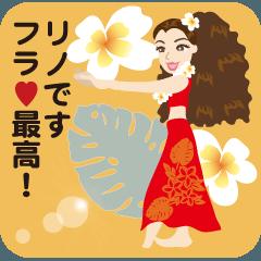 フラ LOVE リノちゃん