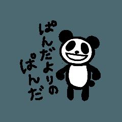 パンダよりのぱんだ