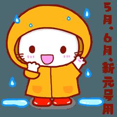 しらタマ 4【新元号、GW、5、6月用】
