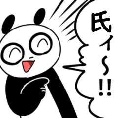 ぬら次郎スタンプ