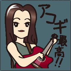 アコギな娘(acogi na ko)