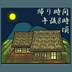 帰り時間/農村-春の時