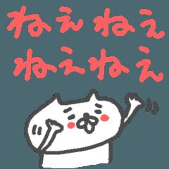 甘えんぼ<ねえねえ>にゃんこ