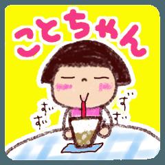 ペタッとことちゃん ステッカー