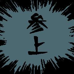 ❤️武士語❤️ウニフラ❤️スタンプ❤️