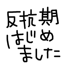 平成っ子推奨 反抗期シリーズ