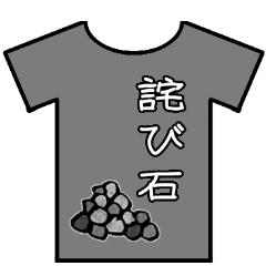 ダサいTシャツのスタンプ