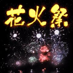 令和♥花火祭