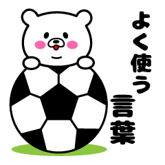 しろクマ♡使える絵文字(サッカー専用)