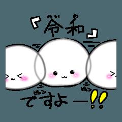 もきゅっと新年号!!