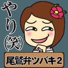 [LINEスタンプ] 尾鷲弁(おわせべん)【ツバキ編 PART2】