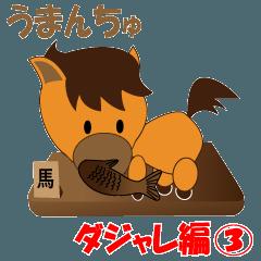 馬の「うまんちゅ」、ギャグダジャレ編3