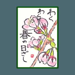 光さんの季節の絵手紙