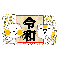 [LINEスタンプ] 新年号「令和」元年