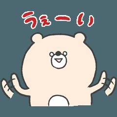 こまりくま〜おてがるお返事編〜