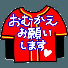 少年野球を応援するぞぉ〜!