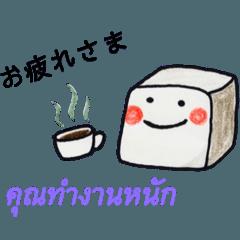 タイ語と日本語で会話できる❤️角砂糖さん!