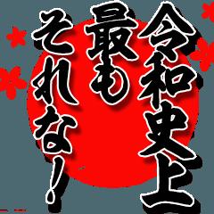 [LINEスタンプ] 筆デカ文字[令和・新元号] (1)