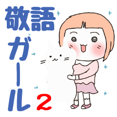 敬語ガール No2