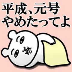 くま田くま男の令和スタンプ(シュール)