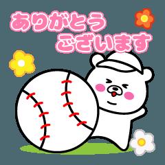しろクマ♡使える絵文字(野球編)