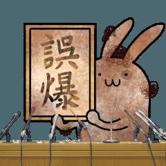 動く!てきとうウサギ~元号発表風~