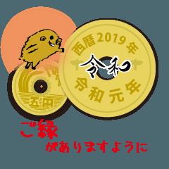 五円2019年(令和元年)