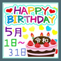 令和☆お誕生日☆5月1日~31日☆