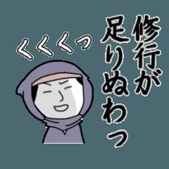忍者さんのスタンプ