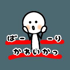 長崎弁日常スタンプ
